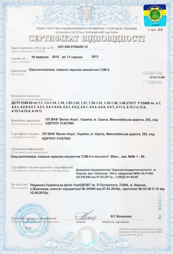 Сертификат соответствия сеялки зерновой механической СЗМ Ника-6 Велес Агро