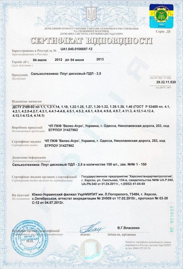 сертификат плуг дисковый пдл 2.5 велес-агро