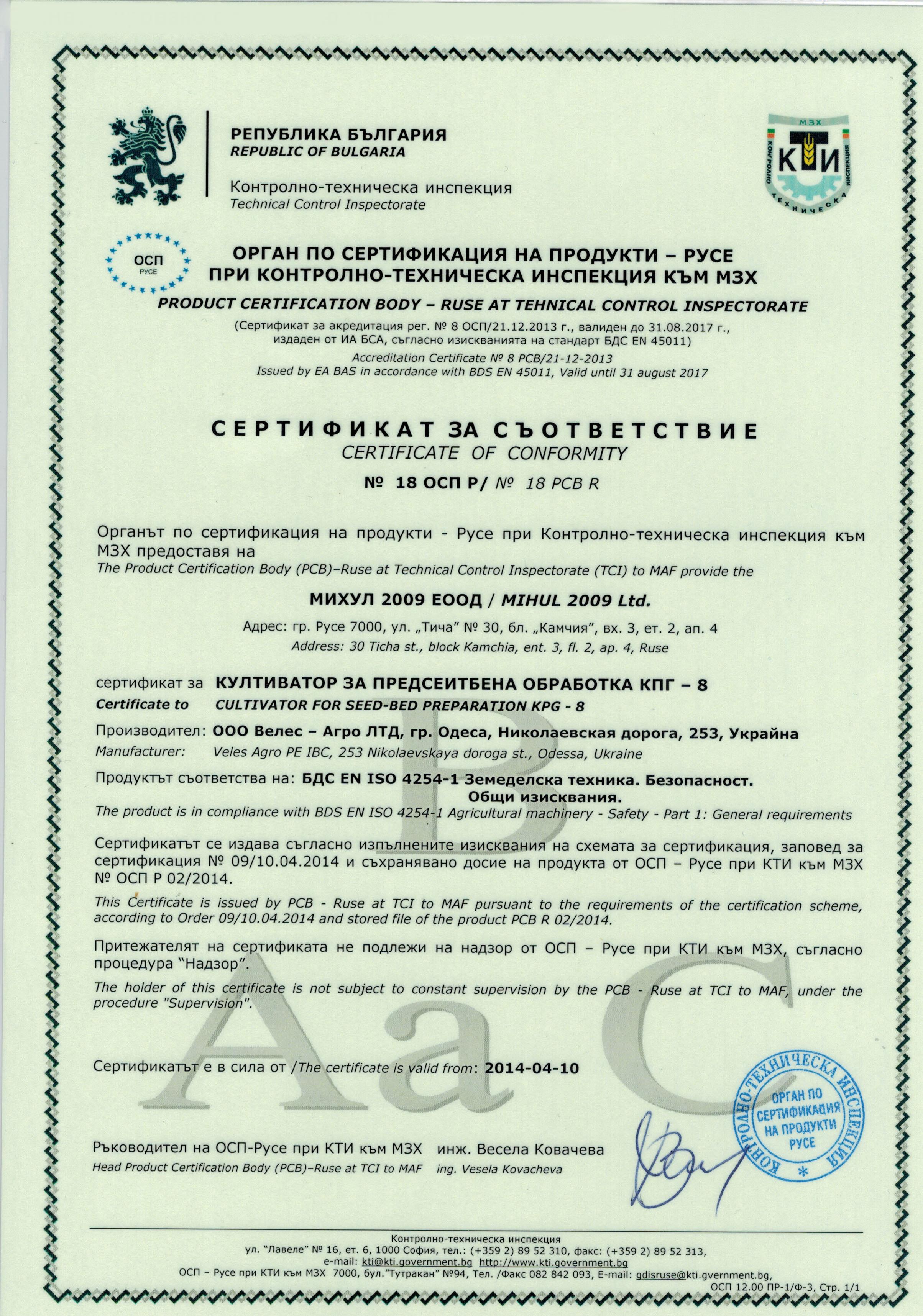 Сертификат соответствия на культиватор КПГ-8 Велес Агро
