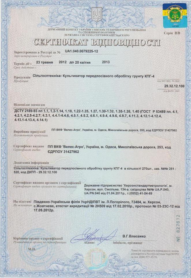 Сертификат соответствия на культиватор КПГ-4 Велес Агро