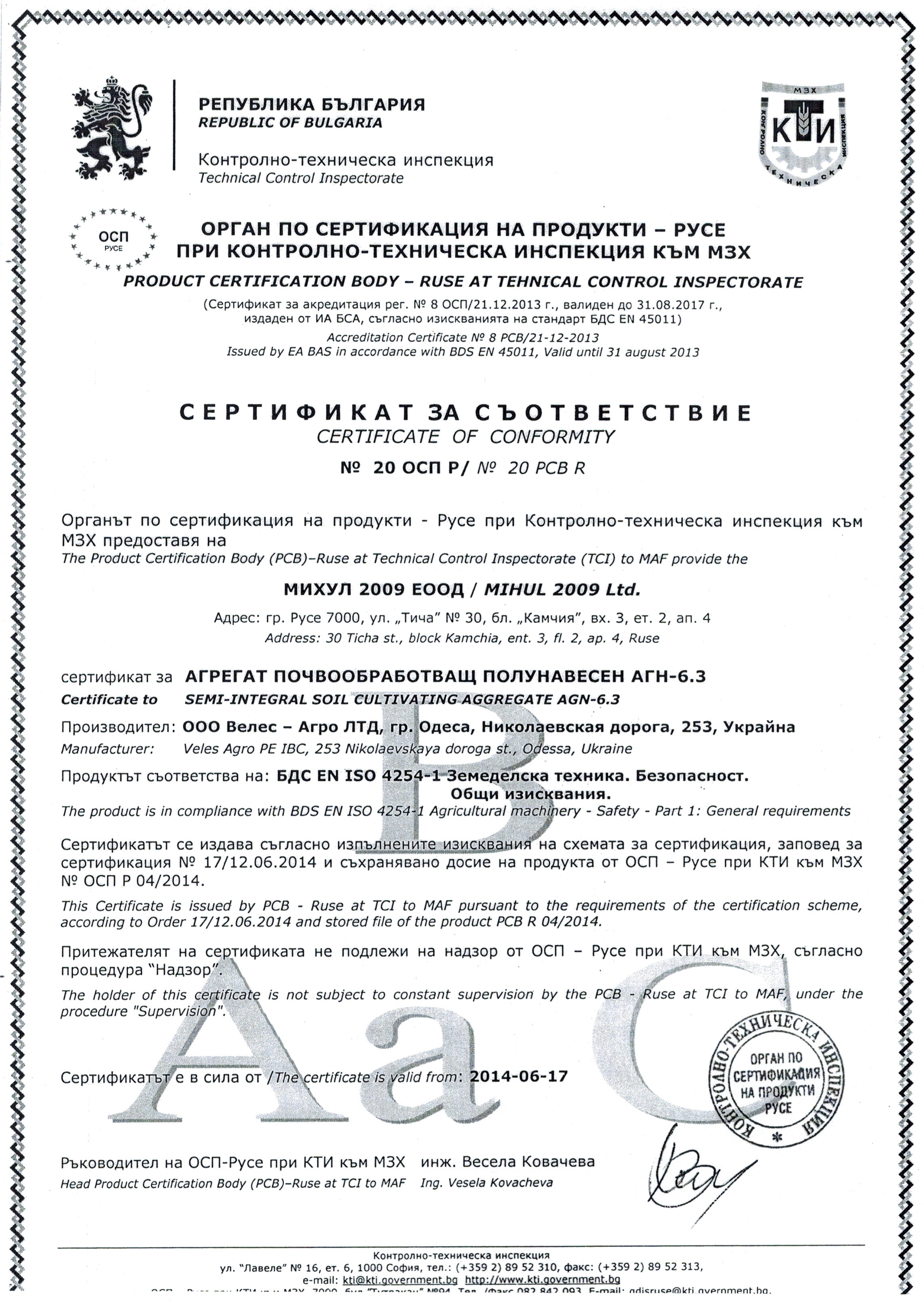 Сертификат соответствия дисковой бороны полунавесной АГН-6.3 Велес Агро