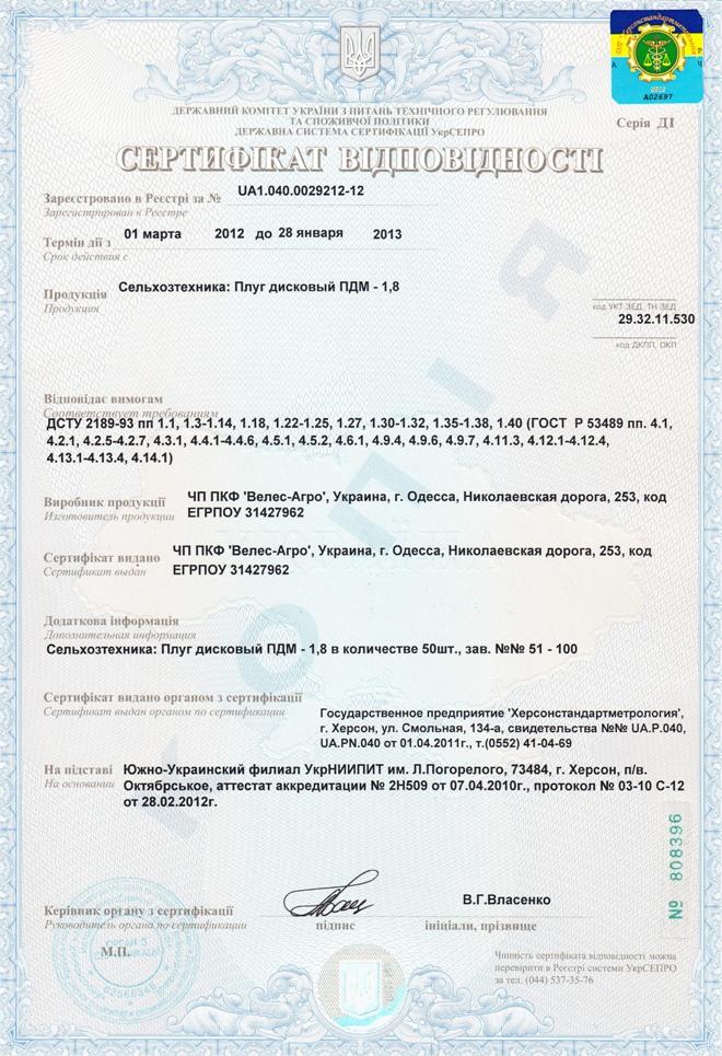 сертификат плуг дисковый пдм 1.8 велес агро