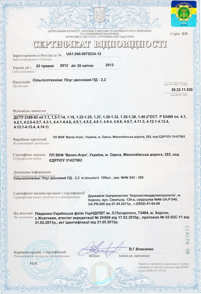 сертификат плуг дисковый пд 2 велес агро