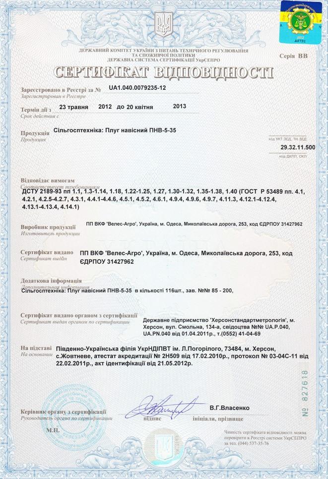 отвальный плуг, навесные плуги пнв 5.35 сертификат качества, плуги велес агро