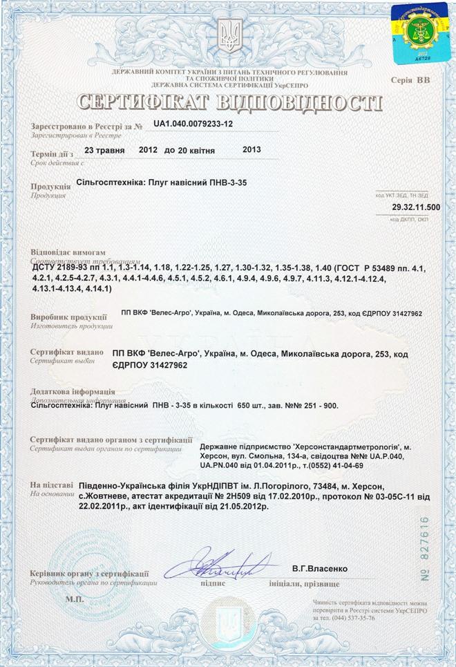 отвальный плуг сертификат качества пнв 3.35 навесные плуги, плуг 3 корпусный велес агро