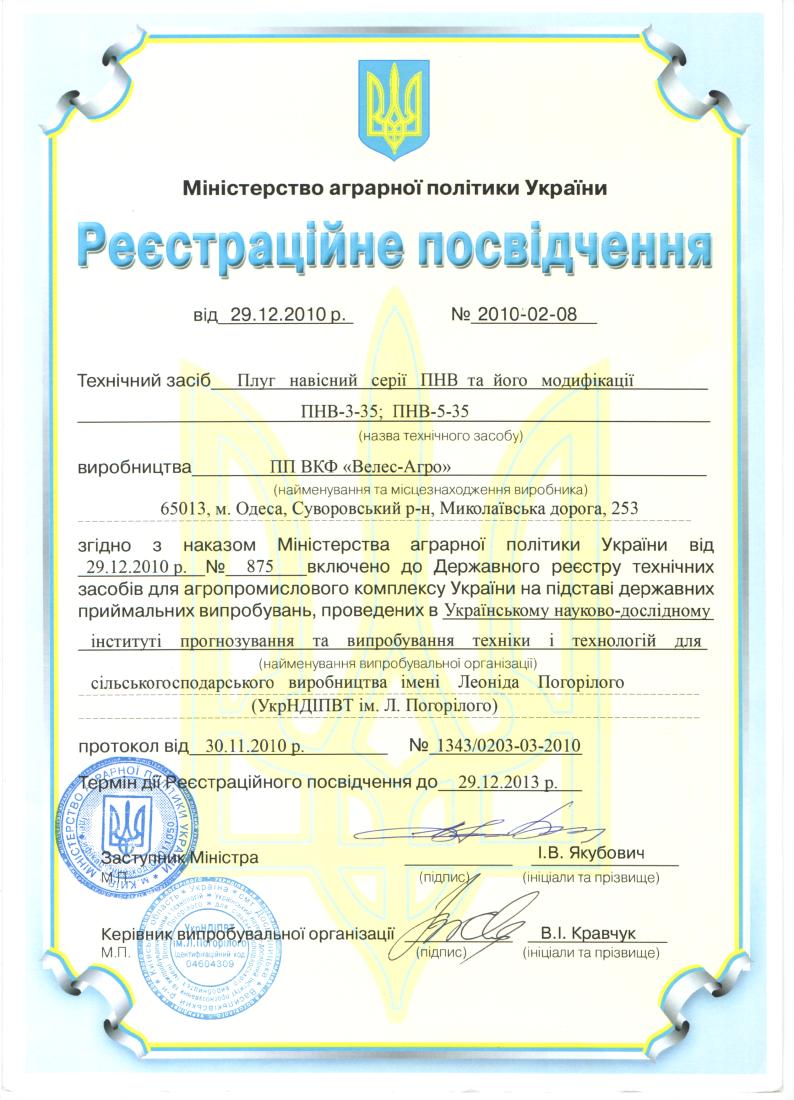 Сертификат плуга отвального ПНВ-5-35 Велес Агро