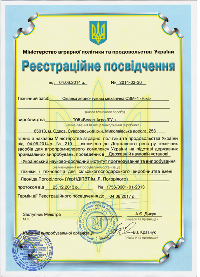 Registration certificate for grain drill SZM-4 Nicka Veles Agro