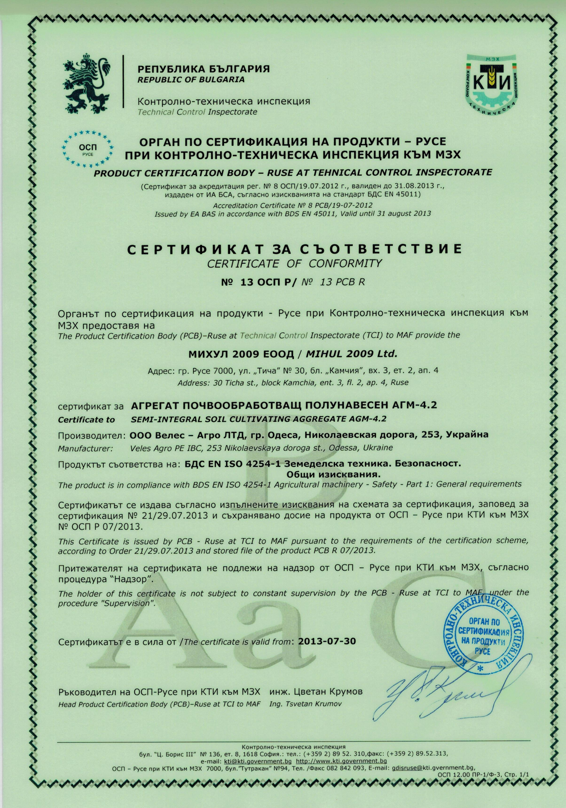 Сертификат соответствия дисковой бороны АГМ-4.2 Велес Агро
