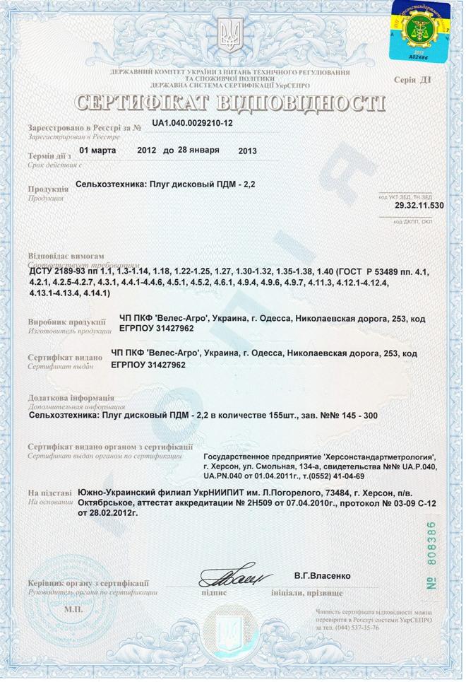 сертификат плуг дисковый пдм 2.2 велес-агро
