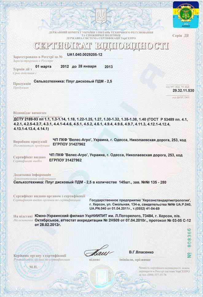 сертификат плуг дисковый пдм 2.5 велес-агро