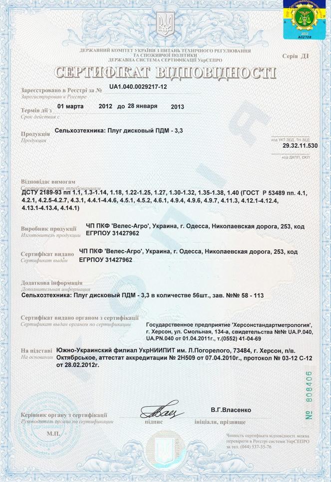 сертификат плуг дисковый пдм 3.3 велес-агро