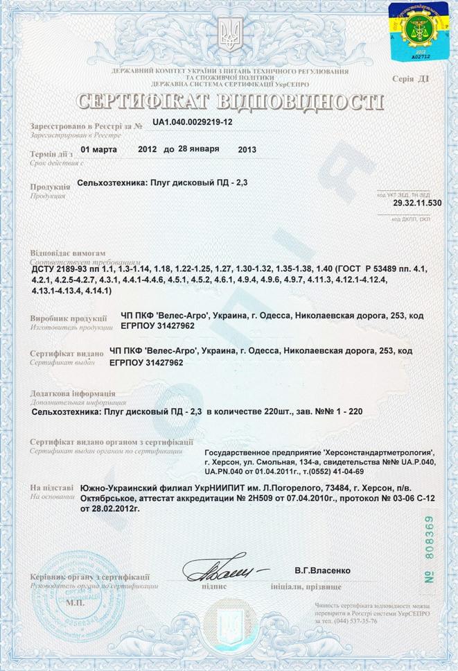 сертификат качества плуг дисковый пд 2.3 велес-агро