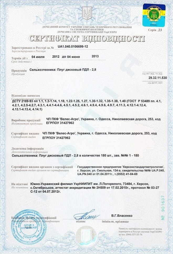 сертификат плуг дисковый пдл 2.8 велес-агро одесса