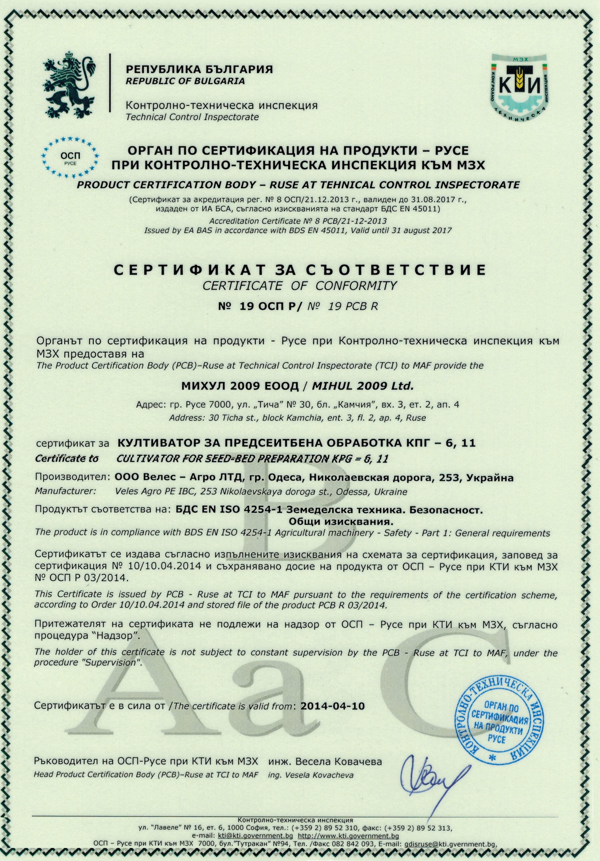 Сертификат соответствия на культиватор КПГ-11 Велес Агро