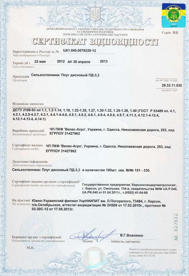 сертификат плуг дисковый пд 3 велес-агро