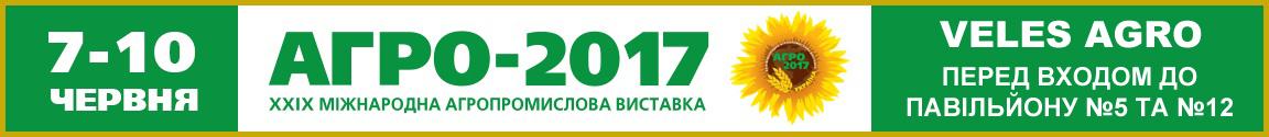 Выставка Агро 2017 Киев VELES AGRO