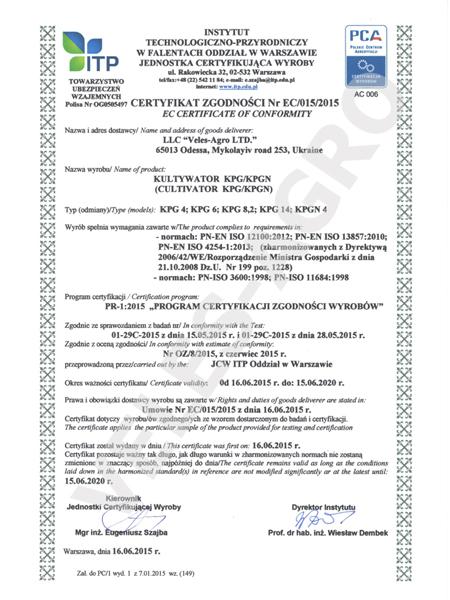 Европейский сертификат безопасности культиватора КПГ Велес-Агро