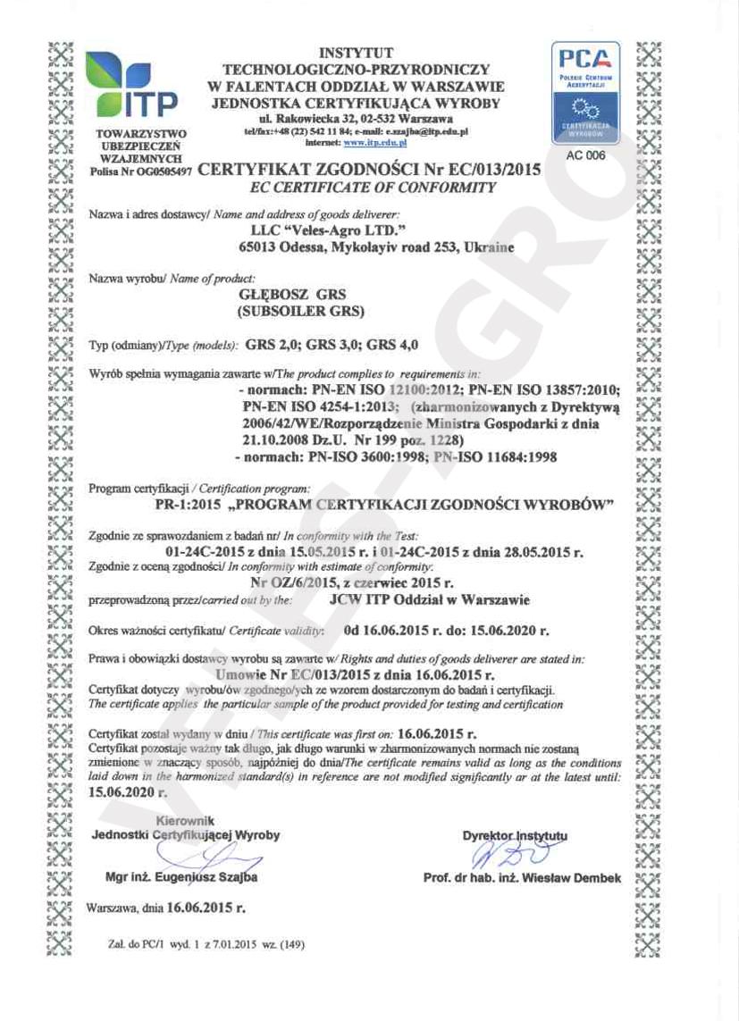 Европейский сертификат безопасности глубокорохлитель ГРС Велес-Агро